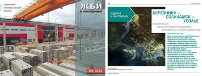 GBI-magazine: The BSU Masterplan for the cities Berezniki – Solikamsk – Usolye