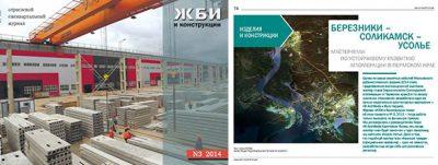 GBI-magazine: The BSU Masterplan for the cities Berezniki – Solikamsk – Usolye