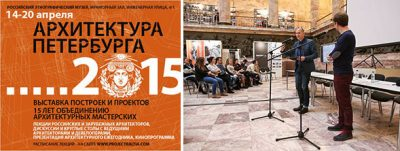 Christoph Kohl to speak at the V Biennale Architecture of St. Petersburg