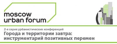 Urban conference in St. Petersburg: Cities and Territories of Tomorrow. Tools for Positive Change